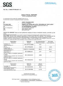 Аналитический отчет SGS о качестве пеллет. Страница 1